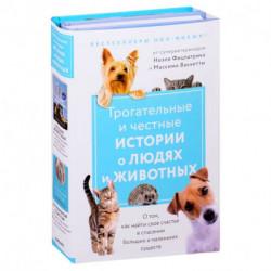 Трогательные и честные истории о людях и животных. О том, как найти свое счастье в спасении больших и маленьких существ