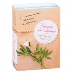 Подарок на счастье от Мари Кондо (комплект из 2-х книг)