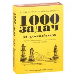 1 000 задач от гроссмейстера. Шахматная школа Сергея Карякина (Комплект из 2-х книг)