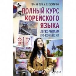 Полный курс корейского языка. Легко читаем по-корейски