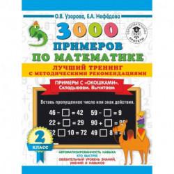 3000 примеров по математике. Лучший тренинг с методическими рекомендациями. Примеры с окошками. Складываем. Вычитаем. 2