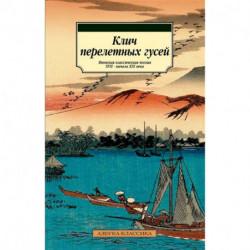 Клич перелетных гусей.Японская классическая поэзия XVII-начала XIX века