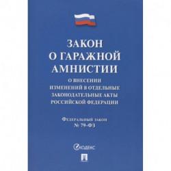 Закон о гаражной амнистии. О внесении изменений в отдельные законодательные акты Российской Федерации