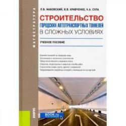 Строительство городских автотранспортных тоннелей в сложных условиях. Учебное пособие