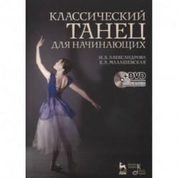 Классический танец для начинающих. Учебное пособие (+DVD)