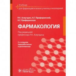Фармакология. Учебник для СПО.