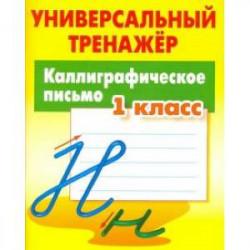 Каллиграфическое письмо 1кл [Универс. тренажер]
