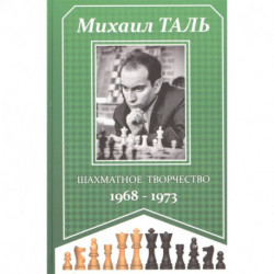 Шахматное творчество 1968-1973