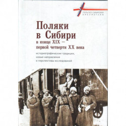 Поляки в Сибири в конце XIX-первой четверти XX века