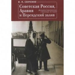 Советская Россия,Аравия и Персидский залив.Документированные страницы истории