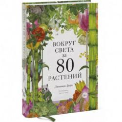 Вокруг света за 80 растений