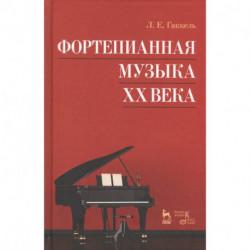 Фортепианная музыка XXв.Уч.пос.3изд