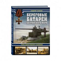 Береговые батареи Балтийского моря. Герои Моонзундского сражения