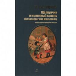 Щелкунчик и мышиный король (на русском и немецком языках)
