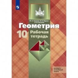 Геометрия. 10 класс. Рабочая тетрадь к учебнику Л. С. Атанасяна. Базовый и углубленный уровни