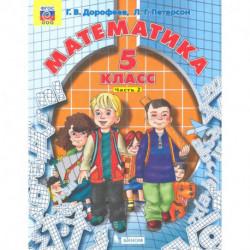 Математика. 5 класс. Учебник. В 2-х частях. Часть 2. ФГОС
