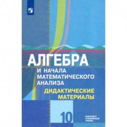 Алгебра и начала математического анализа. 10 класс. Дидактические материалы. Базовый и углубл. Уровен