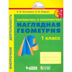 Математика и информатика: Наглядная геометрия. 1 класс. Тетрадь