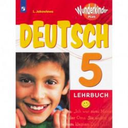 Немецкий язык. 5 класс. Учебник. Углубленное