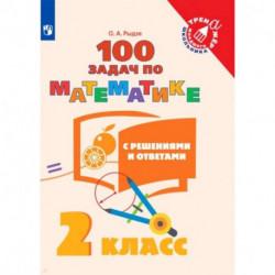 Математика. 2 класс. 100 задач с ответами и решениями. Учебное пособие