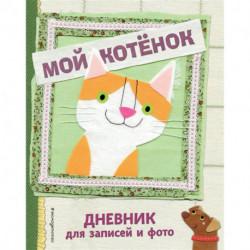 Мой котенок. Дневник для записей и фото