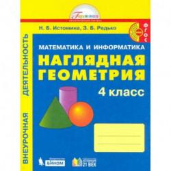 Наглядная геометрия. 4 класс. Тетрадь. ФГОС