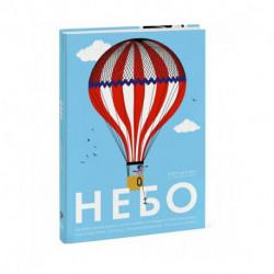 Небо. Интерактивная книга с клапанами и резными иллюстрациями про атмосферу, космос, воздухоплавание