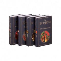 Летнее чтение для 8 класса (комплект из 4 книг: ''451' по Фаренгейту', 'Вино из одуванчиков', 'Айвенго', 'Человек,