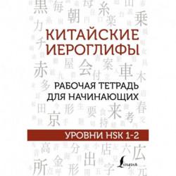 Китайские иероглифы. Рабочая тетрадь для начинающих. Уровни HSK 1-2