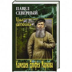 Камешек Ерофея Маркова.