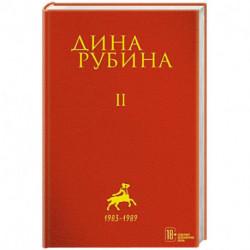 Дина Рубина: Собрание сочинений. Том 2