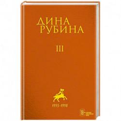 Дина Рубина: Собрание сочинений. Том 3