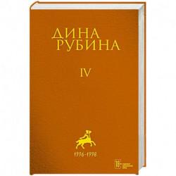 Дина Рубина. Собрание сочинений. I - XXI. Том IV. 1996-1998