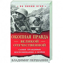 Окопная правда. Великой Отечественной. Самые правдивые воспоминания о войне