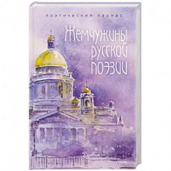 Жемчужины русской поэзии. (начало - середина XIX века).