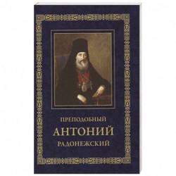 Преподобный Антоний Радонежский. Житие. Монастырские письма