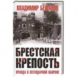 Брестская крепость. Правда о легендарной обороне