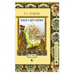 Сказка о царе Салтане, о сыне его славном и могучем богатыре Гвидоне Салтановиче и о прекрасной царевне Лебеди.