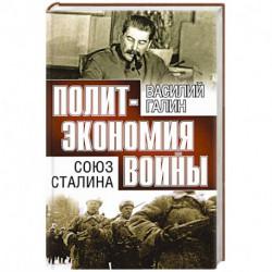 Союз Сталина. Политэкономия войны