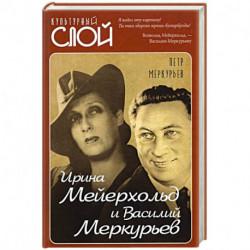 Ирина Мейерхольд и Василий Меркурьев