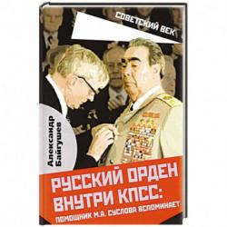 Русский орден внутри КПСС: Ромощник М.А. Суслова вспоминает