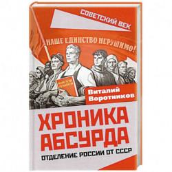 Хроника абсурда. Отделение России от СССР