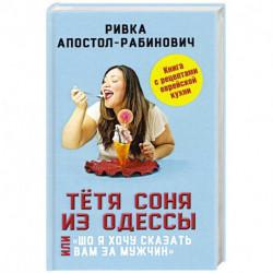 Тётя Соня из Одессы, или «Шо я хочу сказать вам..'