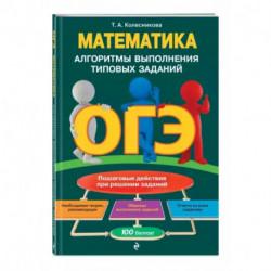 ОГЭ. Математика. Алгоритмы выполнения типовых заданий