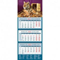 Календарь квартальный на 2022 год 'Год тигра - год удачи' (14201)