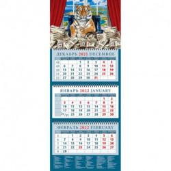 Календарь квартальный на 2022 год 'Год тигра - год новых возможностей' (14205)