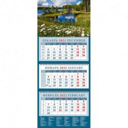 Календарь квартальный на 2022 год 'Родные просторы' (14248)