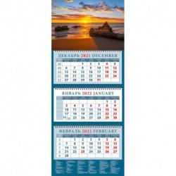 Календарь квартальный на 2022 год 'Восхитительный закат'