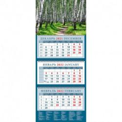 Календарь квартальный на 2022 год 'Тропинка в березовой роще'