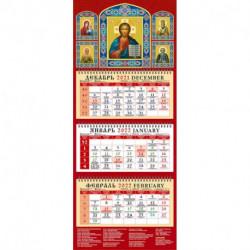 Календарь квартальный на 2022 год 'Господь Вседержитель' (22201)